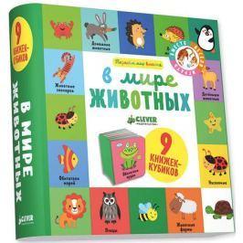 Уткина О. В мире животных. 9 книжек-кубиков