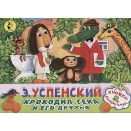 Успенский Э. Крокодил Гена и его друзья