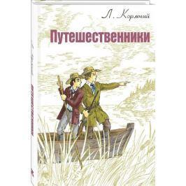 Кормчий Л. Путешественники