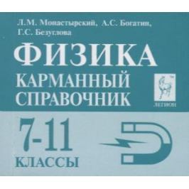 Монастырский Л., Богатин А., Безуглова Г. Физика. Карманный справочник. 7-11 классы