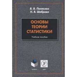 Полякова В., Шаброва Н. Основы теории статистики. Учебное пособие