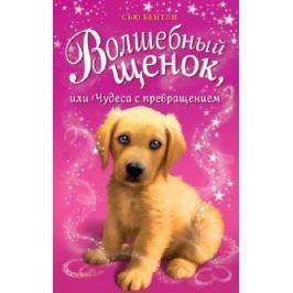 Бентли С. Волшебный щенок, или Чудеса с превращением