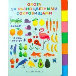 Васс и Хэннибал Охота за разноцветными сокровищами