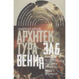 Шенле А. Архитектура забвения. Руины и историческое сознание в России нового времени