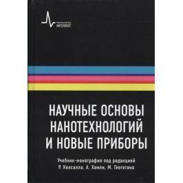 Келсалл Р., Хэмли А., Геогеган М. (ред.) Научные основы нанотехнологий и новые приборы. Учебник-монография