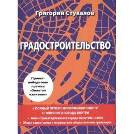 Стукалов Г. Градостроительство