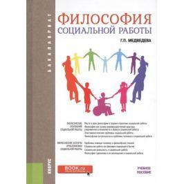 Медведева Г. Философия социальной работы. Учебное пособие