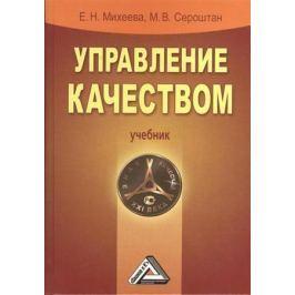 Михеева Е., Сероштан М. Управление качеством. Учебник. 2-е издание, исправленное и дополненное