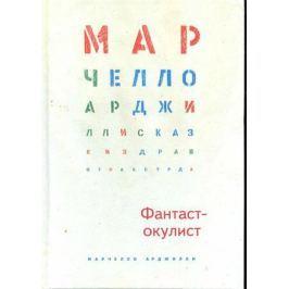 Арджилли М. Фантаст-окулист