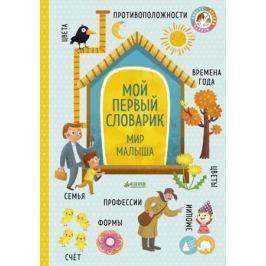 Уткина О. Мой первый словарик. Мир малыша