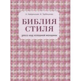 Найденская Н., Трубецкова И. Библия стиля. Дресс-код успешной женщины