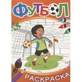 Новикова Е. (отв. Ред.) Футбол. Раскраска