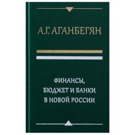Аганбегян А. Финансы, бюджет и банки в новой России
