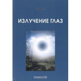 Егоров В. Излучение глаз