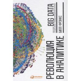 Фрэнкс Б. Революция в аналитике. Как в эпоху Big Data улучшить ваш бизнес с помощью операционной аналитики