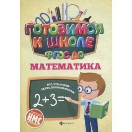 Кадомцева Н. Математика