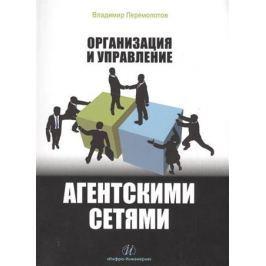Перемолотов в. Организация и управление агентскими сетями