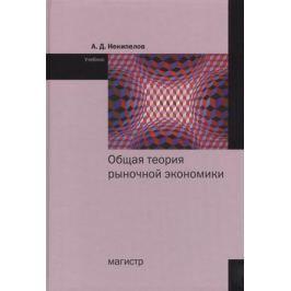 Некипелов А. Общая теория рыночной экономики. Учебник