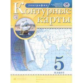 Курбский Н. (ред.) География. 5 класс. Контурные карты