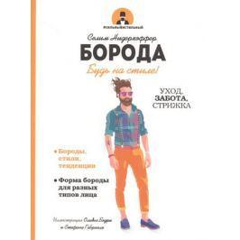 Нидерхоффер С. Борода