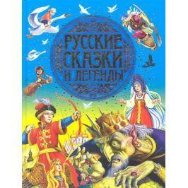 Цыганков И. (худ.) Русские сказки и легенды