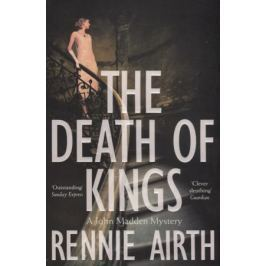 Airth R. The Death of Kings
