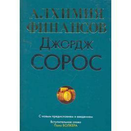 Сорос Дж. Алхимия финансов