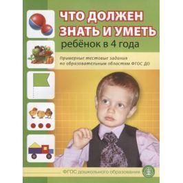 Шестернина Н. (ред) Что должен знать и уметь ребенок в 4 года