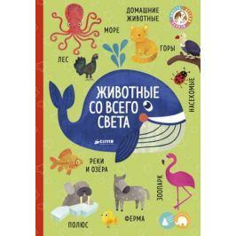 Уткина О. Животные со всего света