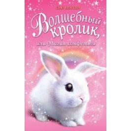 Бентли С. Волшебный кролик, или Магия конфетти