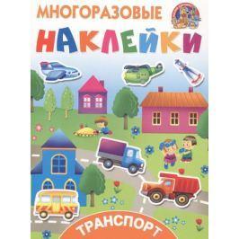 Дмитриева В. (сост.) Транспорт