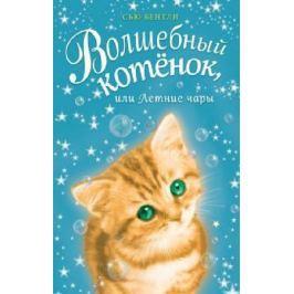 Бентли С. Волшебный котенок, или Летние чары