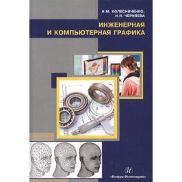 Колесниченко Н., Черняева Н. Инженерная и компьютерная графика. Учебное пособие