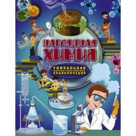 Вайткене Л., Филиппова М. Наглядная химия