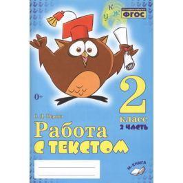 Перова О. Работа с текстом. 2 класс. 2 часть. Практическое пособие для начальной школы