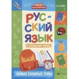 Буряк М. Русский язык в начальной школе. Самые сложные темы