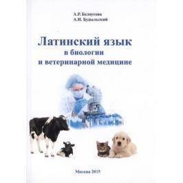 Белоусова А., Будыльский А. Латинский язык в биологии и ветеринарной медицине