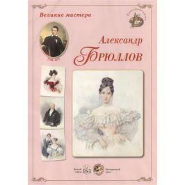 Великие мастера: Александр Брюллов (набор репродукций картин)