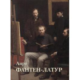 Астахов Ю. Анри Фантен-Латур