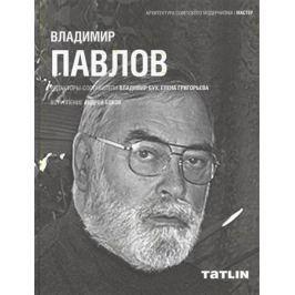 Бух В., Григорьева Е. (сост.) Владимир Павлов