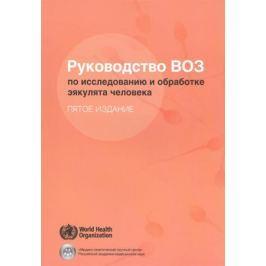 Руководство ВОЗ по исследованию и обработке эякулята человека