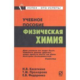 Касаткина И. Физическая химия Уч. пос. карман.формат