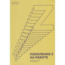 Стиллман Д., Стиллман И. Поколение Z на работе. Как его понять и найти с ним общий язык