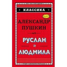 Пушкин А. Руслан и Людмила