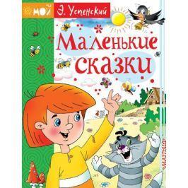 Успенский Э. Маленькие сказки