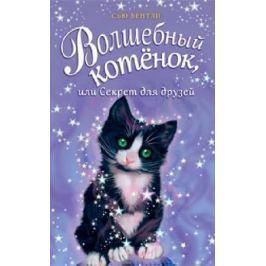 Бентли С. Волшебный котенок, или Секрет для друзей