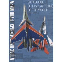 Валуев Н. Catalogue of display teams of the world / Атлас пилотажных групп мира