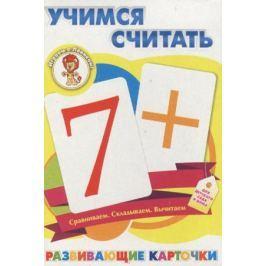 Учимся считать. Развивающие карточки