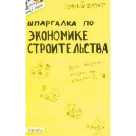 Щербакова Ю. Шпаргалка по экономике строительства