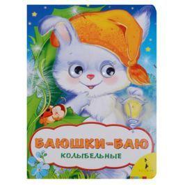 Баринова Т. (худ.) Баюшки-Баю. Колыбельные